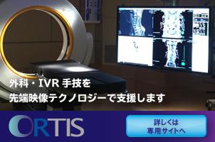 外科・IVR手技を先端映像テクノロジーで支援します