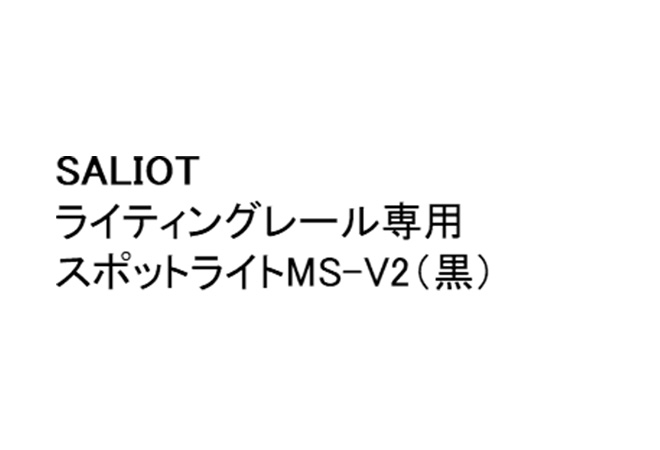 SALIOT ライティングレール専用 スポットライトMS-V2(黒)