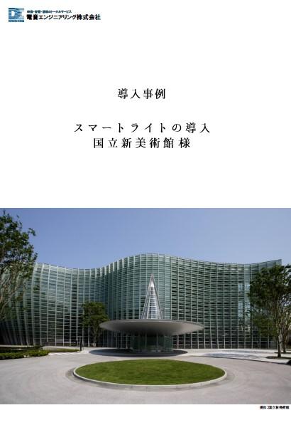 国立新美術館様 導入事例パンフレット