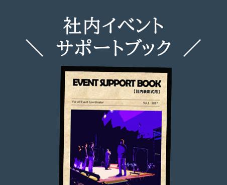 社内イベントサポートブック