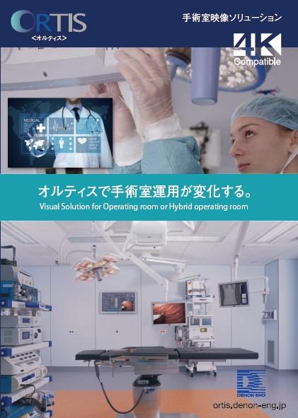 医療映像・画像インテグレーションORTIS<オルティス>>