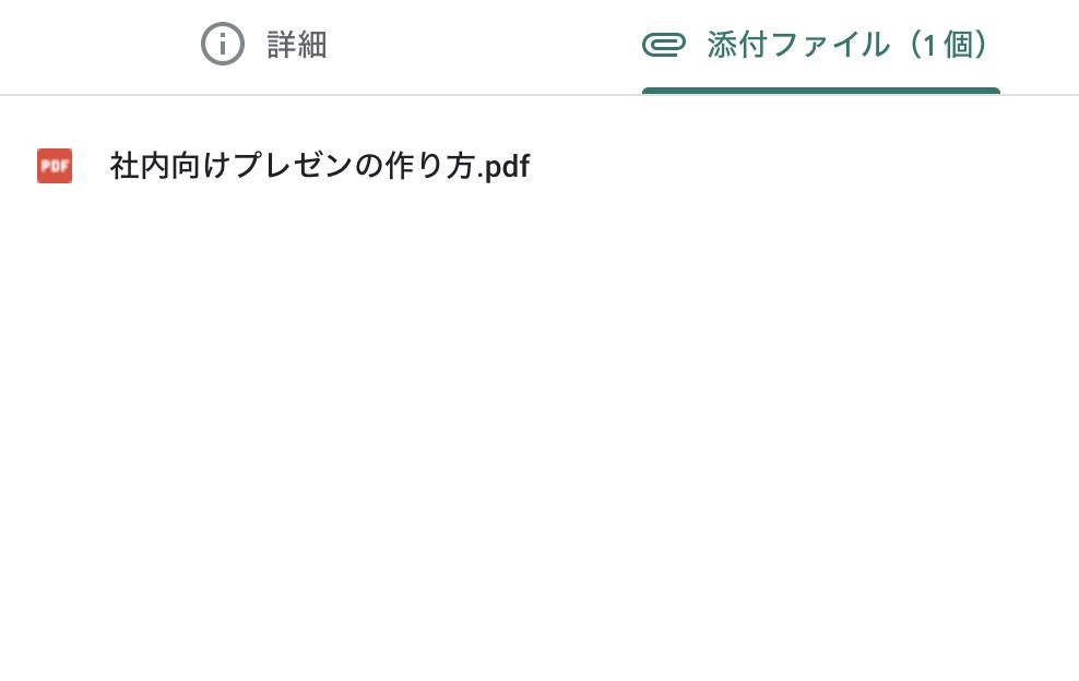 添付ファイル画面