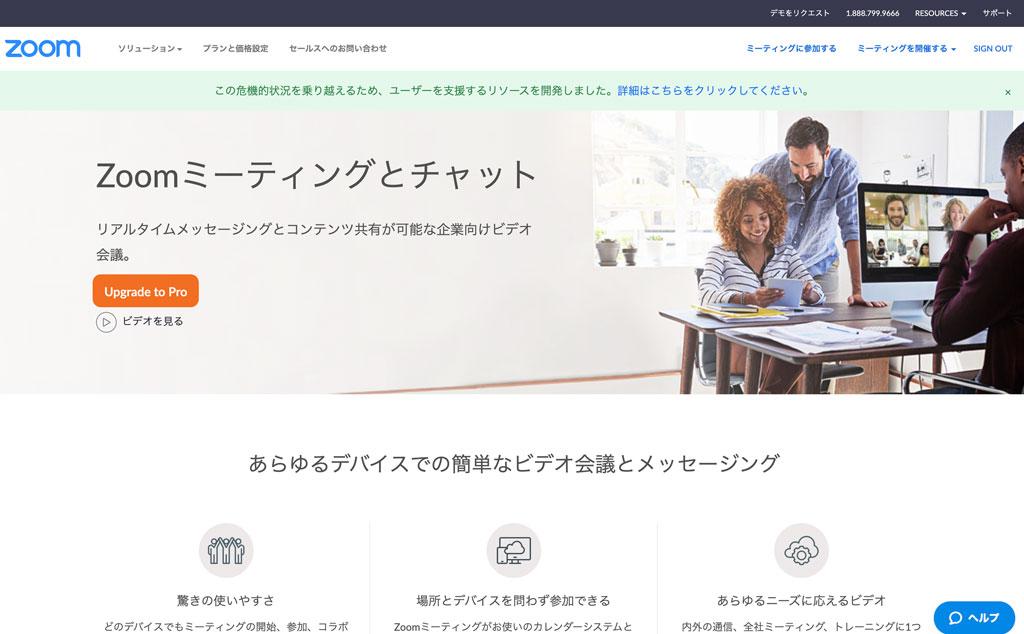 出典:https://zoom.us/jp-jp/meetings.html