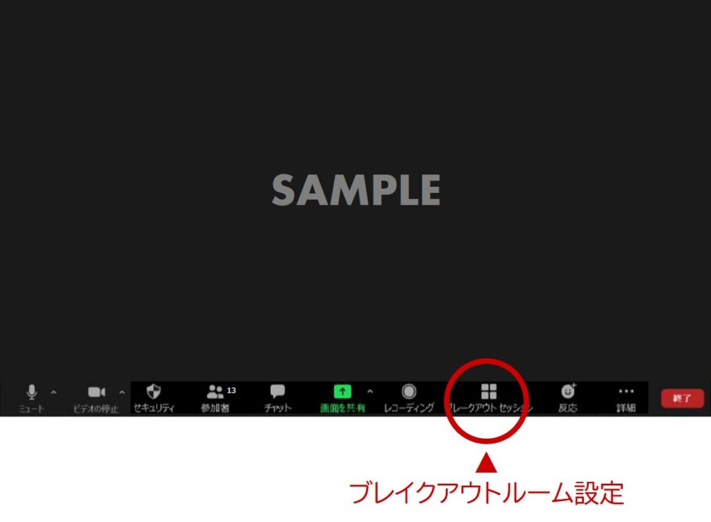 ZOOM-ミーティング画面7-2