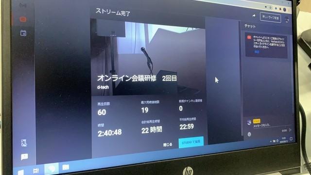 YouTube Live画面