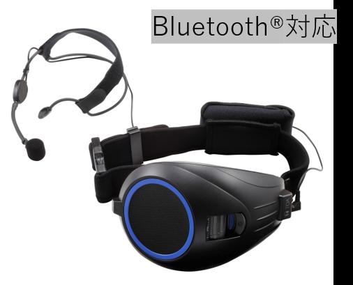 Bluetooth®機能搭載