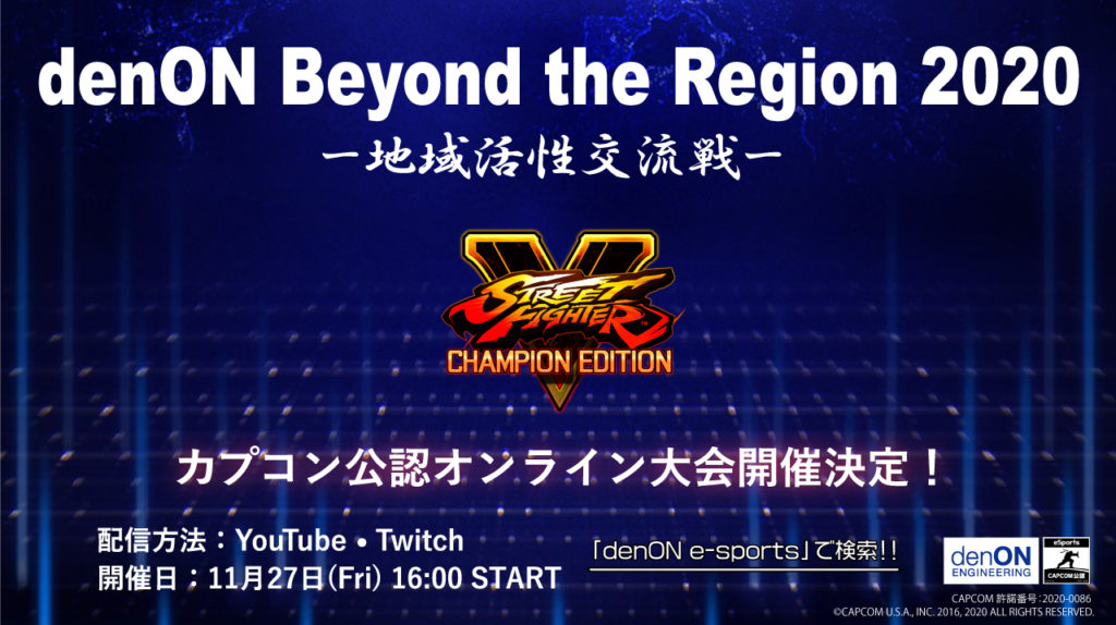 denON-Beyond-the-Region-2020
