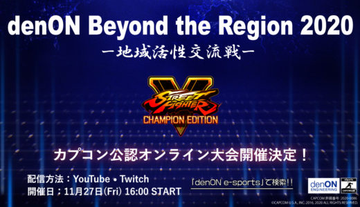 【e-sports】当社主催 カプコン公認のオンライン大会を開催します!