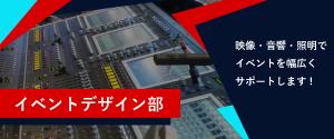 eventdesign-banner
