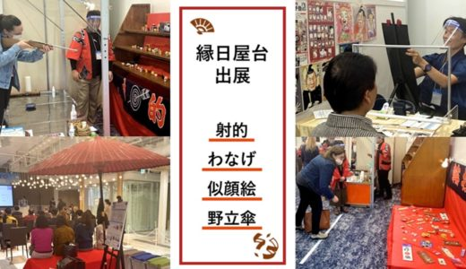 事例紹介|日本唯一!在日外国人向け展示会への出展