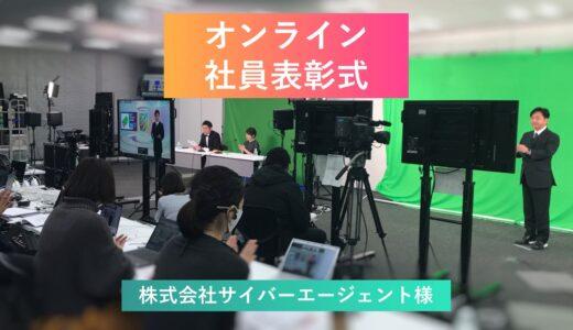 事例紹介|オンライン社員表彰式(株式会社サイバーエージェント様)