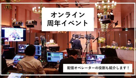 事例紹介|オンライン周年イベント【配信オペレーターの役割も紹介します!】