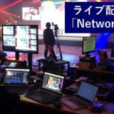 ネットワークラボの写真