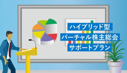 ハイブリッド型バーチャル株主総会サポートプラン