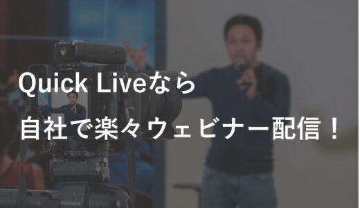 【パンフレット】Quick Live