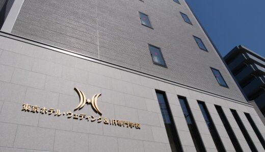 導入事例|専門学校の新校舎に映像・音響・照明システムを施工(東京ホテル・ウェディング&IR専門学校様)