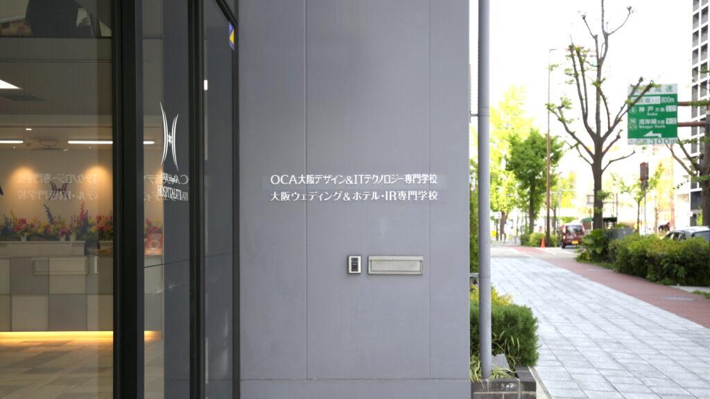 大阪ウエディング&ホテル・IR専門学校