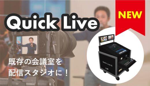 【新発売】Quick Live-どこからでも楽々ウェビナー配信