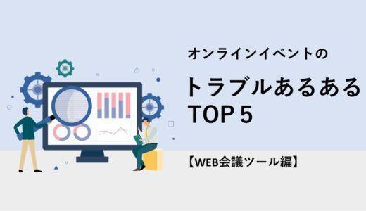 オンラインイベントのトラブルあるあるTOP5【WEB会議ツール編】
