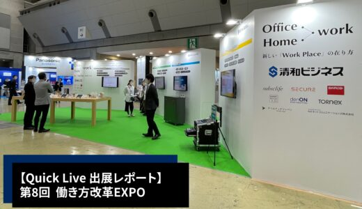 【Quick Live 出展レポート】第8回 働き方改革EXPO
