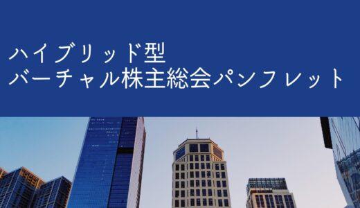 【パンフレット】ハイブリッド型バーチャル株主総会