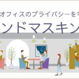 オープンオフィスのプライバシーを守る「サウンドマスキング」 (1)