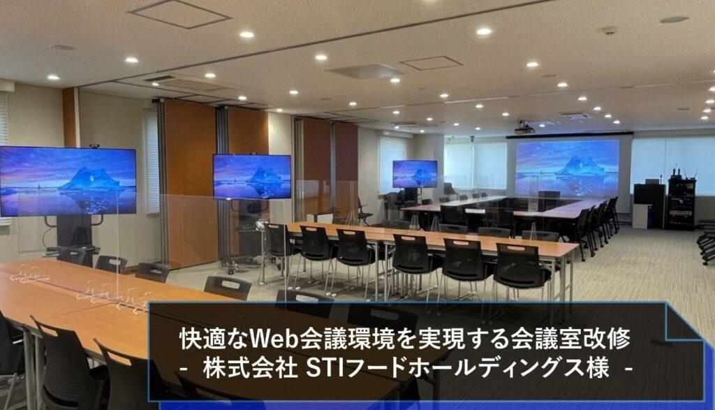会議室 Web会議 オンライン