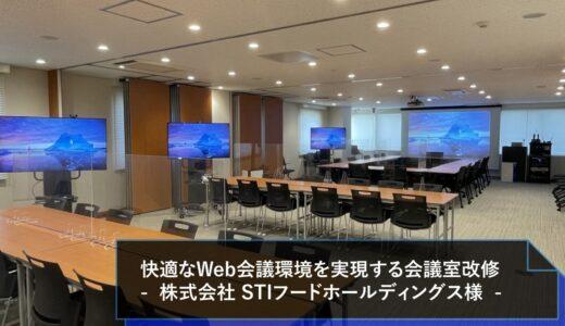 導入事例|快適なWeb会議環境を実現する会議室改修(株式会社 STIフードホールディングス様)