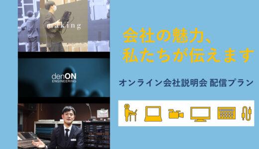 会社の魅力、私たちが伝えます「オンライン会社説明会 配信プラン」インターンでの活用もおすすめ!