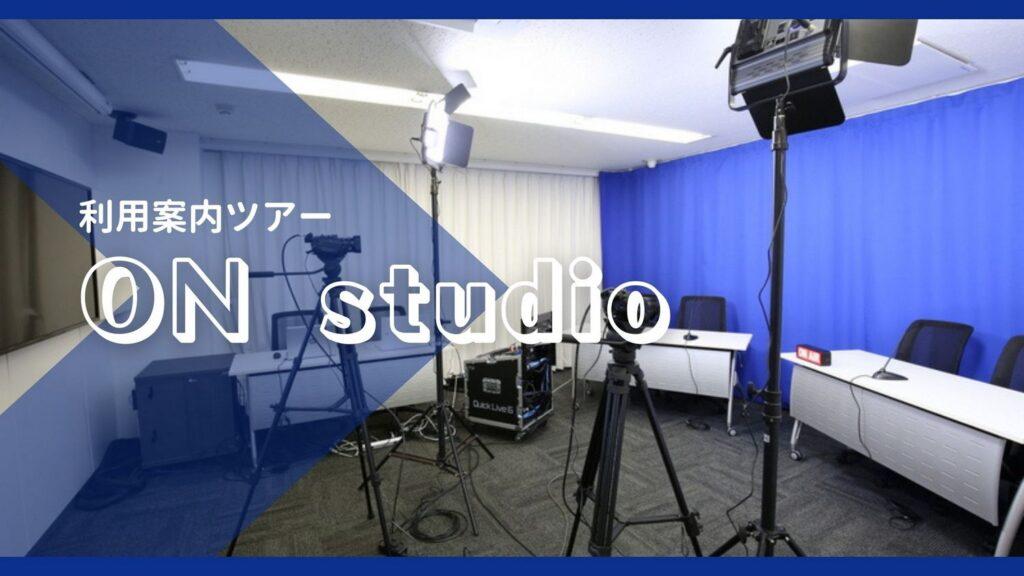 ON Studio