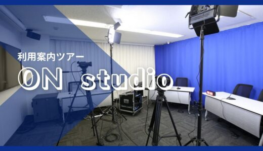 業務紹介|レンタルスタジオ「ON studio」利用案内ツアー