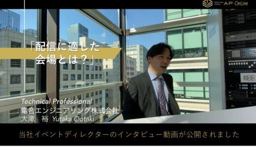 「配信に適した会場とは?」当社イベントディレクターのインタビュー動画が公開されました