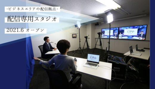 配信専用スタジオ「ON studio」をオープンしました
