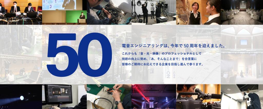 電音エンジニアリング50周年のご挨拶