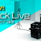 QuickLive新バージョン