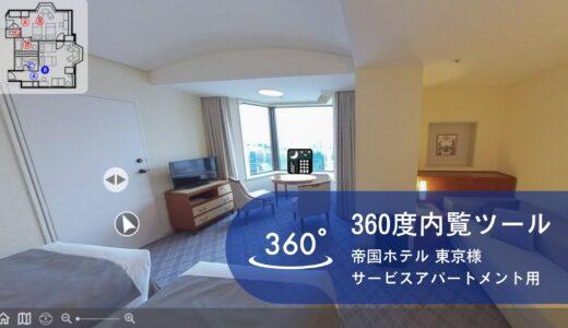 実績紹介|360度内覧ツール(帝国ホテル 東京様/サービスアパートメント用)