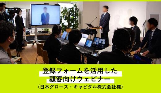 事例紹介|登録フォームを活用した顧客向けウェビナー(日本グロース・キャピタル株式会社様)