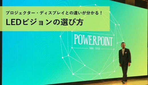 LEDビジョンの選び方【プロジェクター・ディスプレイと何が違う?】