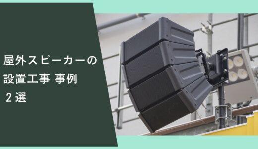【追記・更新あり】屋外スピーカーの設置工事事例 2選!