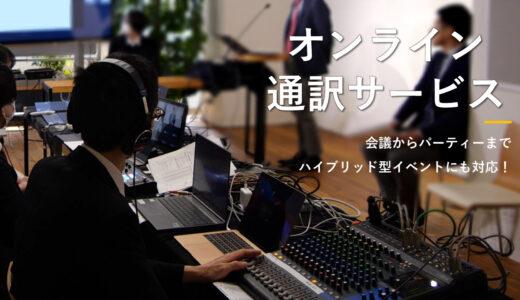 オンライン通訳サービス【ZoomやTeamsを使った会議からパーティーまで】