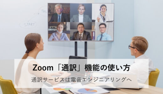 Zoom「通訳」機能の使い方【通訳サービスは電音エンジニアリングへ】