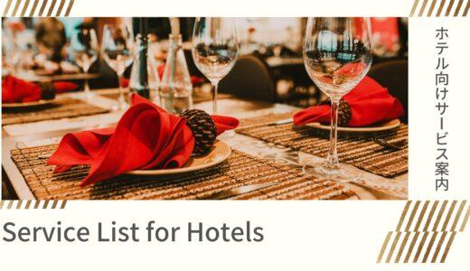【パンフレット】Service List for Hotels(ホテル向けサービス案内)