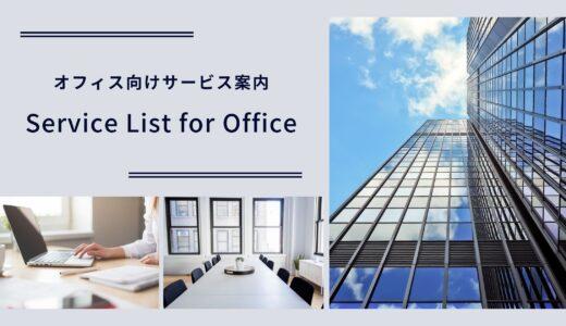 【パンフレット】Service List for Office(オフィス向けサービス案内)