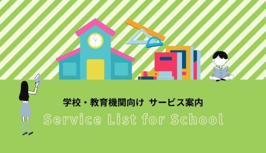 【パンフレット】Service List for School(学校・教育機関向けサービス案内)