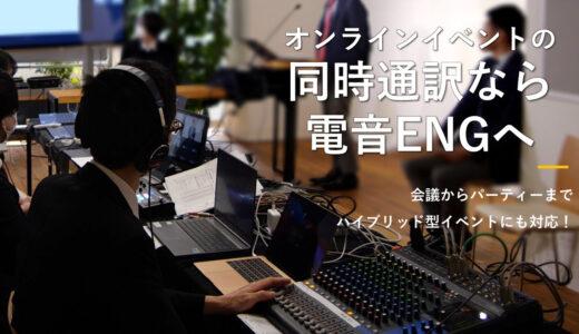 オンラインイベントの同時通訳なら電音ENGへ【Zoomを使った会議からパーティーまで】