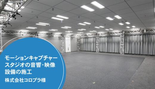 導入事例|モーションキャプチャースタジオの映像・音響設備施工(株式会社コロプラ様)