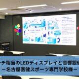 193インチ相当のLEDディスプレイと音響設備の施工(名古屋医健スポーツ専門学校様) (1)