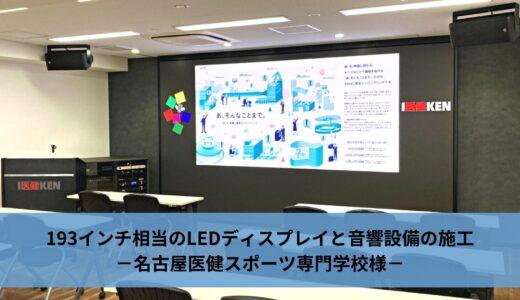 導入事例|193インチ相当のLEDディスプレイと音響設備の施工(名古屋医健スポーツ専門学校様)