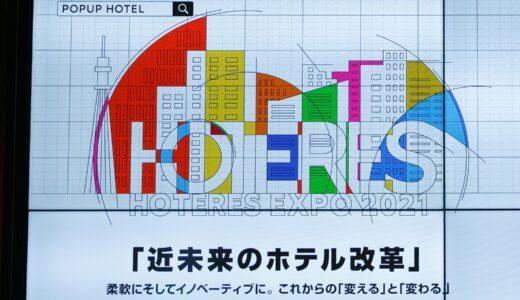 事例紹介|ホスピタリティ業界向け展示会「HOTERES EXPO2021」にレンタルアイテムを出展