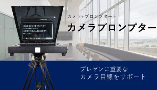 機材紹介|カメラプロンプター【プレゼンに重要な『カメラ目線』をサポート】